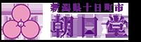 朝日堂/新潟県十日町市