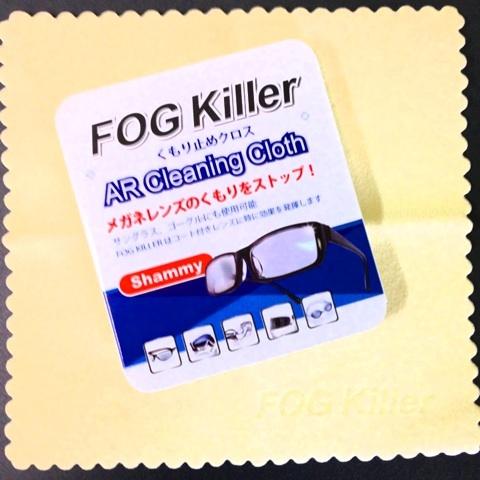fogkiller